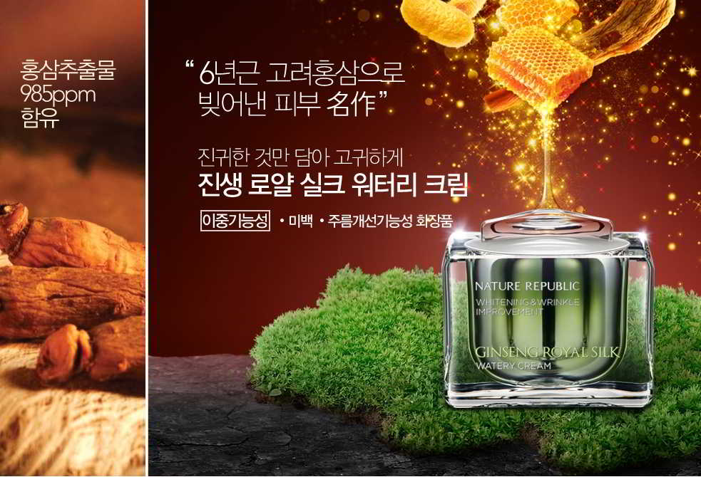 nature-republic-ginseng-royal-silk-watery-cream-top