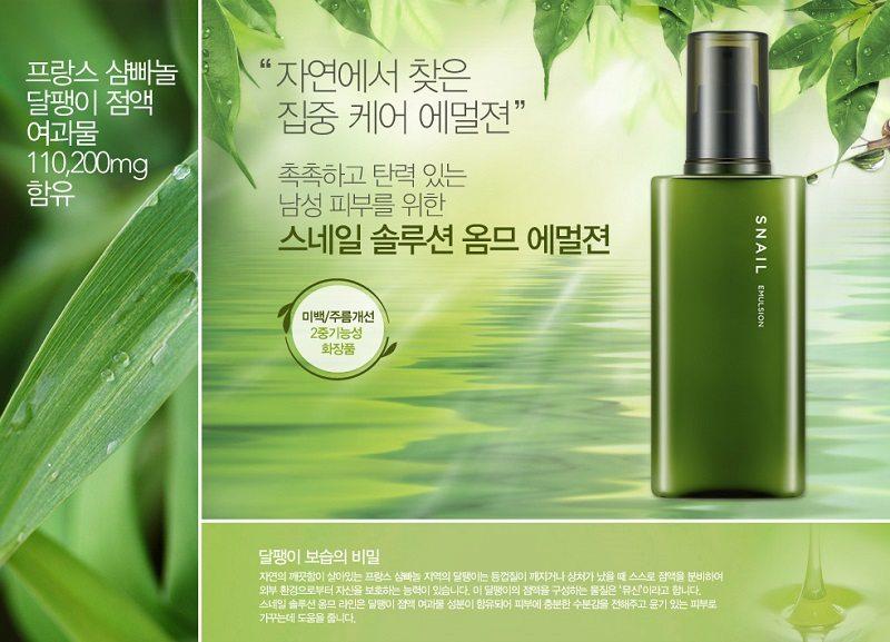 Sữa Dưỡng Cho Nam Nature Republic Snail Solution Homme Emulsion 1